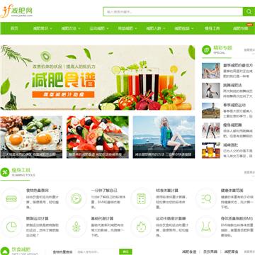中国减肥网